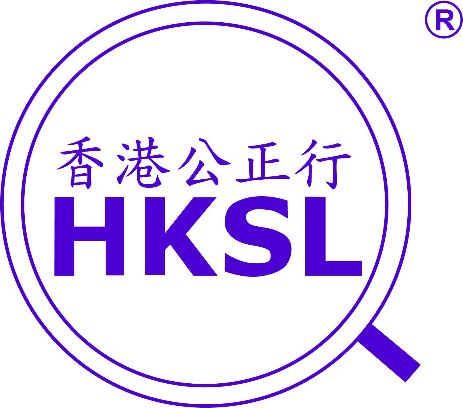 香港公正行有限公司