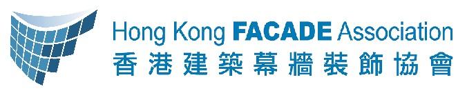 香港建築幕牆裝飾協會