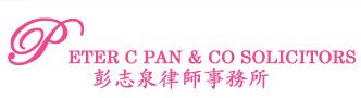 彭志泉律師事務所