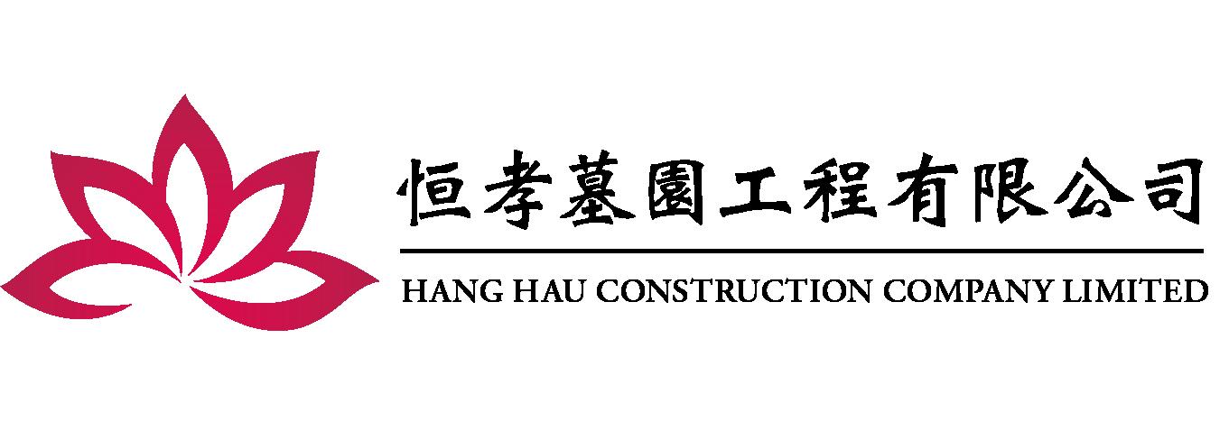 恆孝墓園工程公司