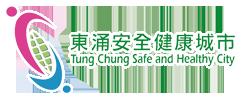 東涌安全健康城市
